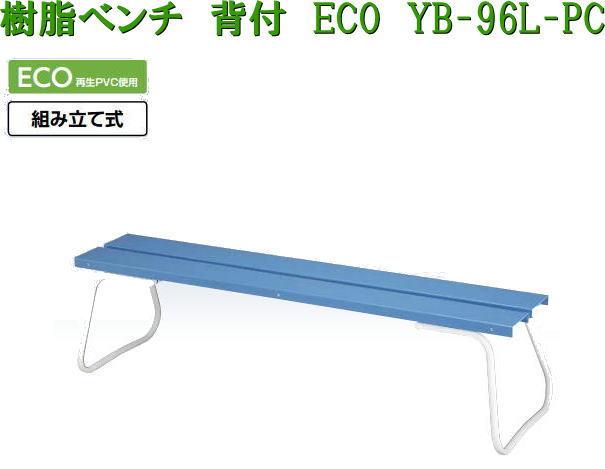 樹脂ベンチ背なしECO YB-96L-PC ガーデンチェア ガーデンベンチ 縁台 ぬれ縁台 長椅子 椅子 庭 ベランダ ガーデンニング 踏み台 腰掛け