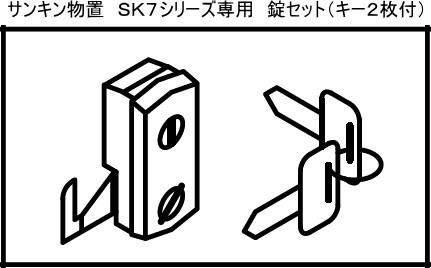 SK7シリーズ専用オプションです サンキン物置SK7専用 爆買い新作 錠セット キー2枚付 値下げ
