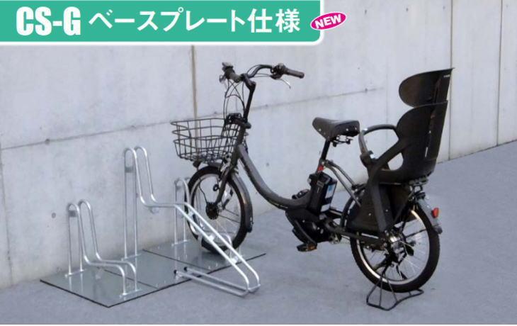 ダイケン DAIKEN サイクルスタンド 自転車ラック CSーG1A-B型 スタンド低1台用ベースプレート仕様