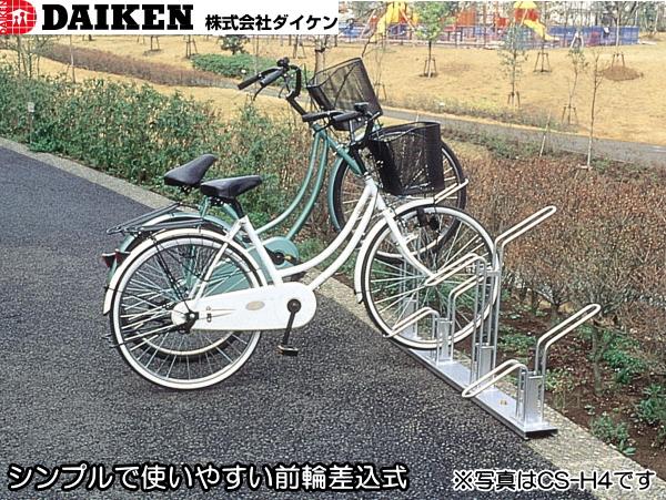 ダイケン DAIKEN サイクルスタンド CS-HW8型 8台収納タイプ