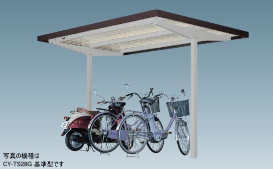 ダイケン自転車置き場 サイクルロビー CY-TSR28G型 標準タイプ 〈連結型〉屋根幅:2,850mm×奥行2,000mm【配送のみ】