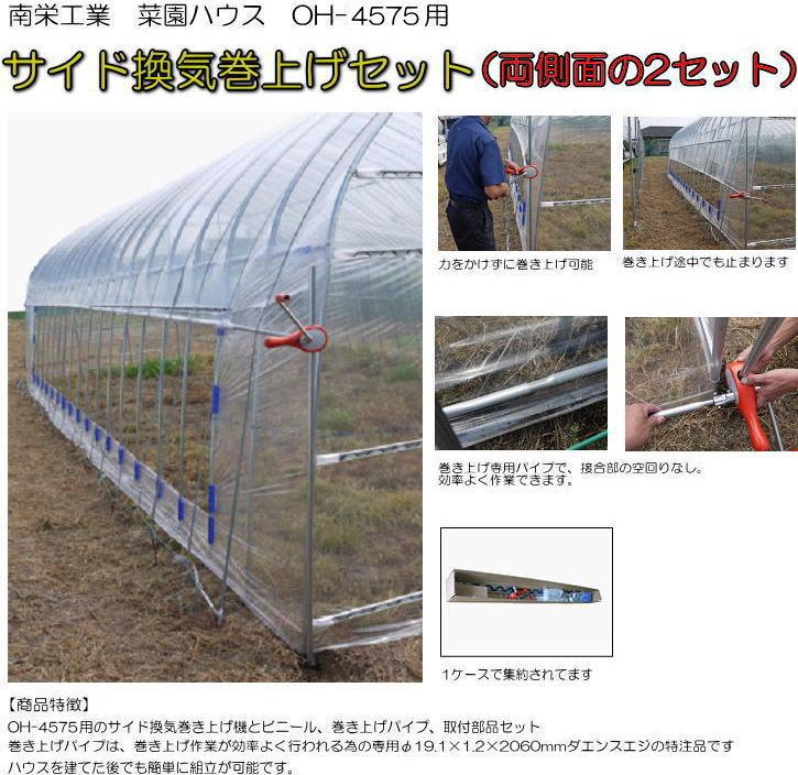 ナンエイ 菜園ハウス OH-4575専用サイド換気巻上げセット(両側面セット)