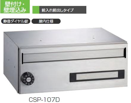 ダイケン 集合郵便受 ポステック ステンレスポスト(シルバー) CSP-107D(メーカー直送品)