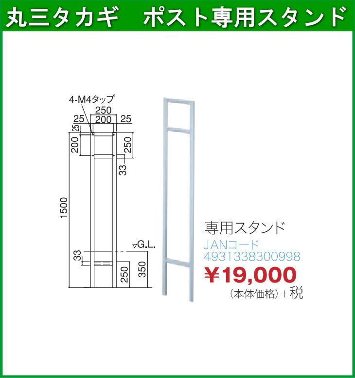 丸三タカギ 専用スタンド (メーカー直送品)