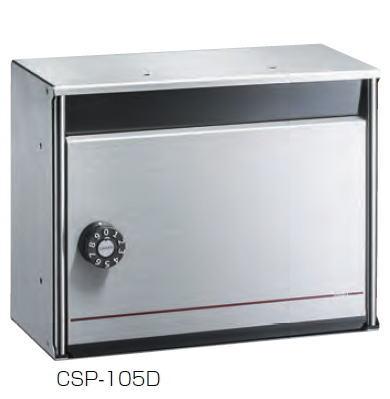 ダイケン 集合郵便受 ポステック ステンレスポスト(シルバー) CSP-105D(メーカー直送品)