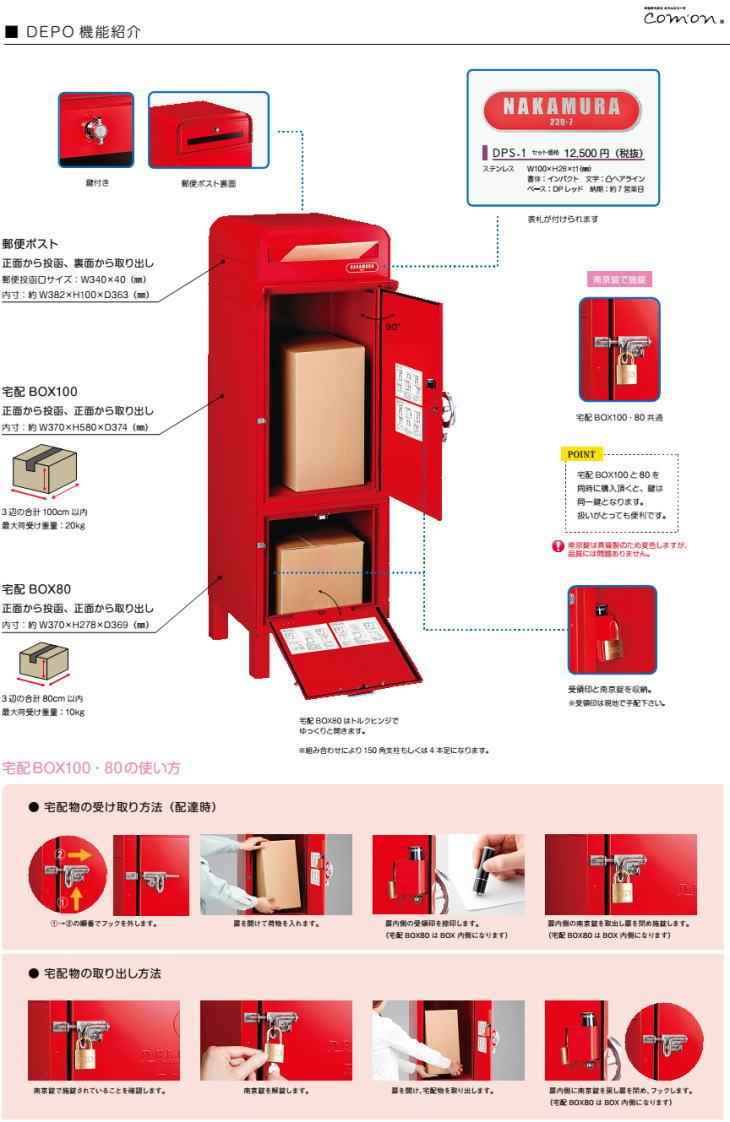 美濃クラフトポスト+宅配BOXDP-180DEPOデポおしゃれ宅配ボックス郵便ボスト