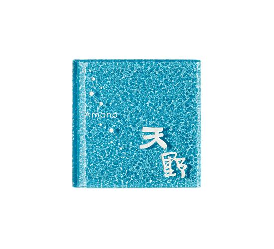 美濃クラフト 表札 ウォーターガラス フィージーブルー GT-2
