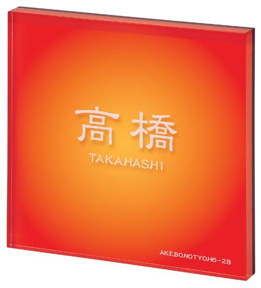 丸三タカギ アクリル表札 プライ PYS-1-1(ホワイト)