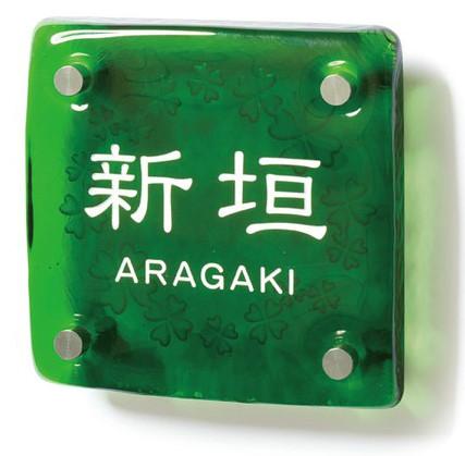 美濃クラフト 表札 琉球ガラス グラスランドグリーン GX-102