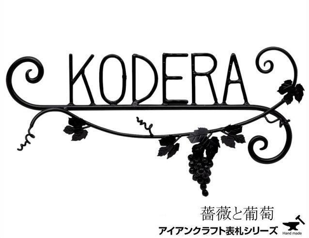 美濃クラフト アイアンクラフト表札 薔薇と葡萄【SP-40】