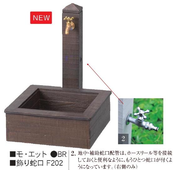 nikko ニッコー立水栓ユニット モ・エット OPB-RS-MO-3【配管:地中・補助蛇口】