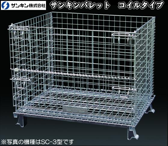 サンキン パレット コイルタイプ SC-2【リサイクルボックス】