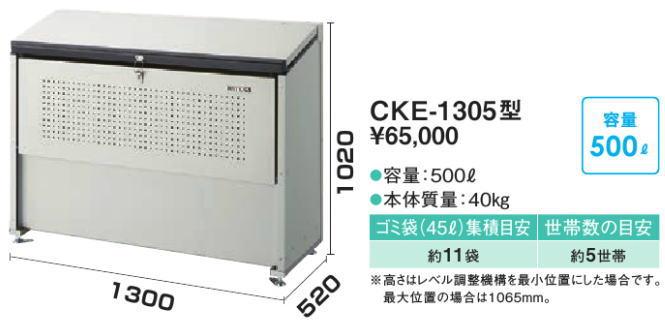 送料無料!ダイケン クリーンストッカー CKE-1305型 スチール製 ゴミ収集庫 ゴミ箱 屋外