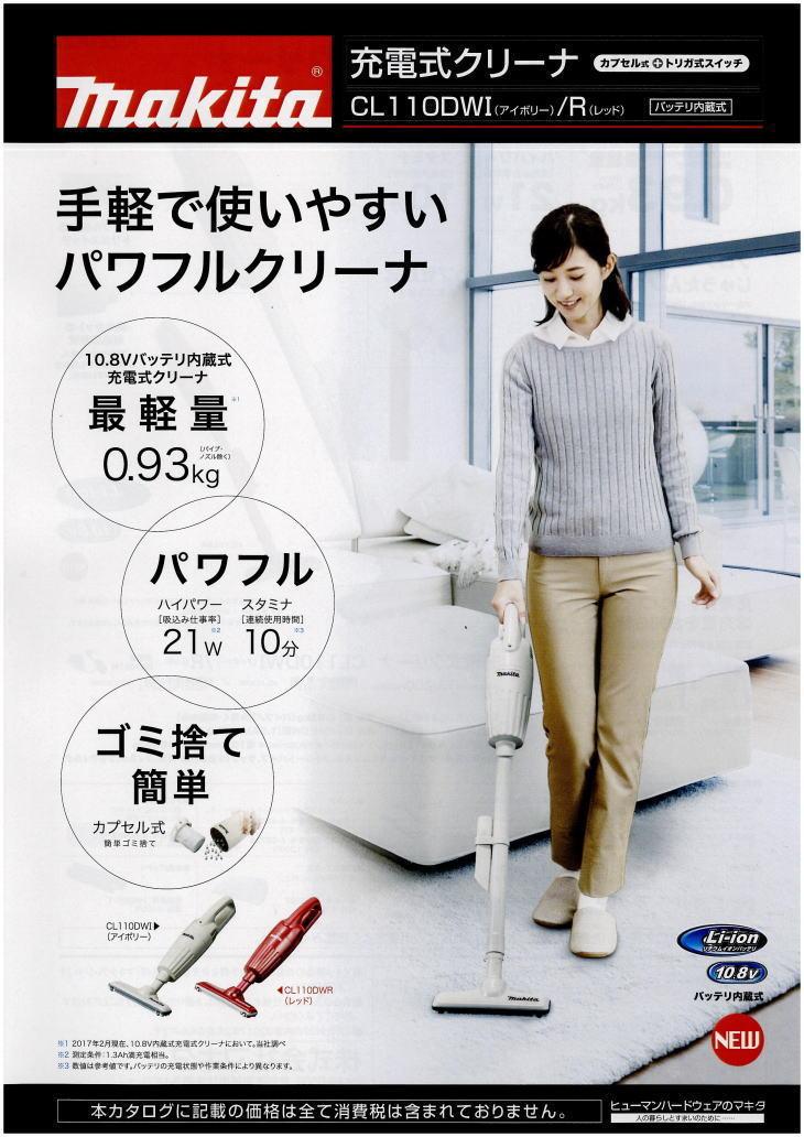 【送料無料】マキタコードレス掃除機CL110DWマキタ充電式クリーナーコードレス掃除機コードレスcl110dw