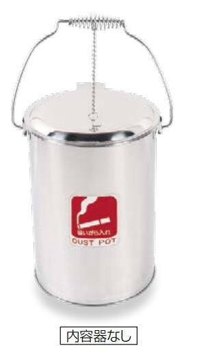 ダストポット ST-10 内容器なし 灰皿 喫煙台 吸殻
