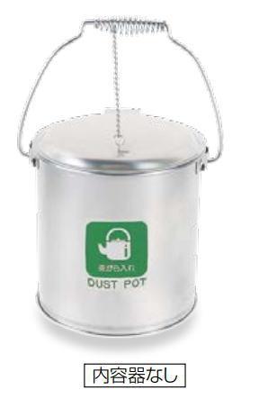 ダストポット ST-8 内容器なし 灰皿 喫煙台 吸殻