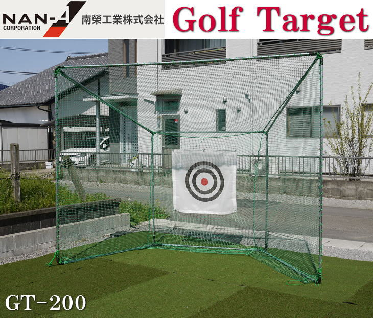 ナンエイ 南栄工業 ゴルフネット GT-200 据置式
