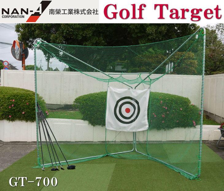 新しく着き ナンエイ 南栄工業 GT-700 ゴルフネット 移動展開式GT ナンエイ GT-700 移動展開式GT, 石越町:95b70a2e --- wktrebaseleghe.com