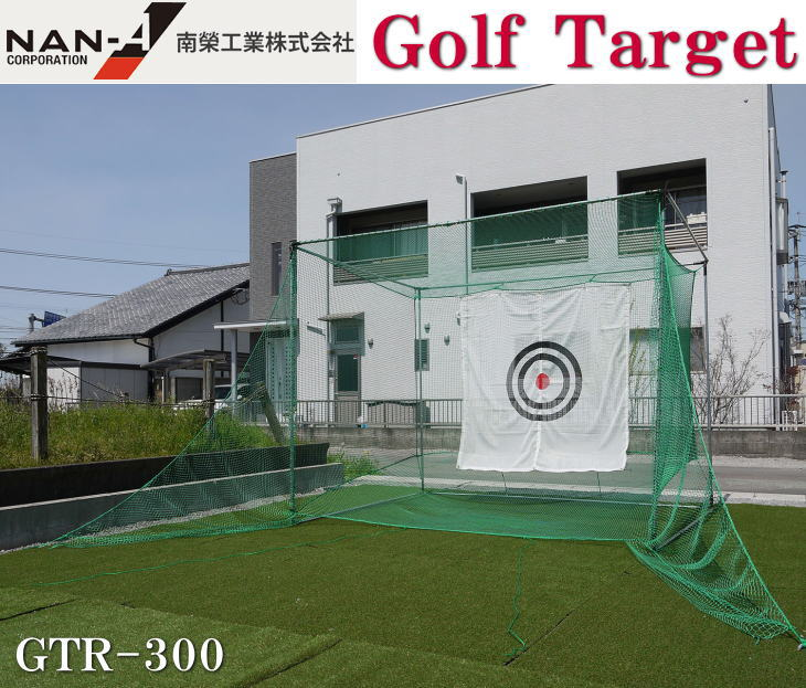 ナンエイ 南栄工業 ゴルフネット GTR-300 返球・大型据置式