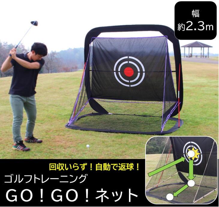 球拾い不要の自動返球 ゴルフ 練習ネット 永遠の定番モデル ゴルフネット サイドネット 2.3m 屋内 省スペース 収納 ランキングTOP10 倉出し コンパクト スポーツネット 自動返球 屋外