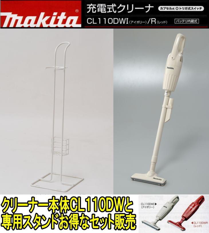 マキタ コードレス掃除機 CL110DW+専用スタンドセット  cl110dwi(倉出し)
