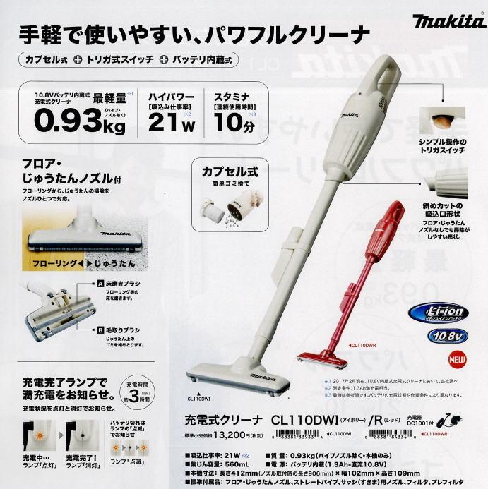 マキタコードレス掃除機CL110DWマキタ充電式クリーナーコードレス掃除機コードレスcl110dwi