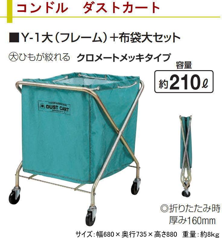 山崎産業 コンドル ダストカート Y-1(大)フレーム+布袋大セット