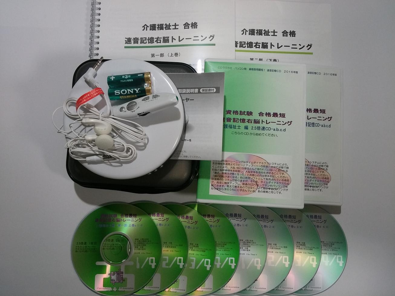 介護福祉士 過去問攻略 速音記憶CDプレーヤーセット KF-02【送料無料】【smtb-k】【w4】