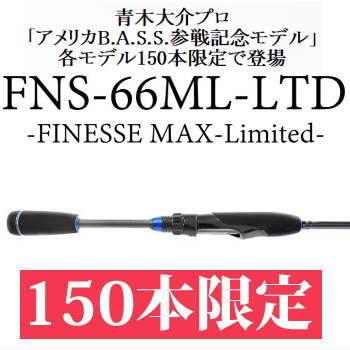 【限定150本】アブガルシア ファンタジスタ ディーズ FNS-66ML-LTZ Deez