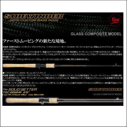 【deps デプス】 サイドワインダー TGC66MHR ソリッドセッター