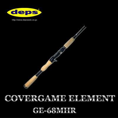 【デプス】 ゲインエレメント GE-68MHR カバーゲームエレメント GAIN ELEMENT COVERGAME ELEMENT