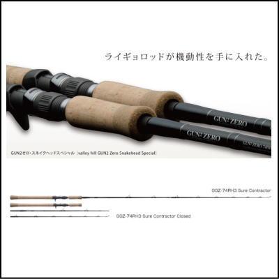 バレーヒル  GUN2 ZERO・MOBILE ガンガンゼロ GGZ-74RH3 ショア コントラクター
