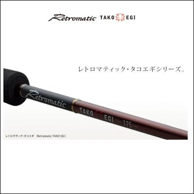 【バレーヒル】 レトロマチック・タコエギ 175 Retromatic TAKO EGI