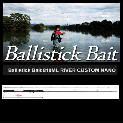 ヤマガブランクス バリスティック ベイトモデル 810ML NANO  Ballistick Bait 810ML RIVER CUSTOM NANO