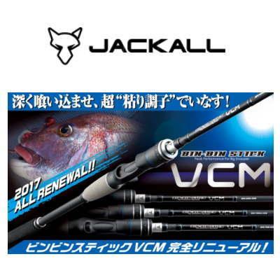 スペシャルオファ ジャッカル BSC-70M-VCM JACKALL ビンビンスティック ジャッカル VCM VCM BSC-70M-VCM, ワタベウェディング:013aa58a --- ejyan-antena.xyz