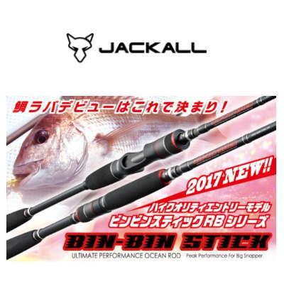 ジャッカル JACKALL ビンビンスティック RB BSC-RB69SUL-ST