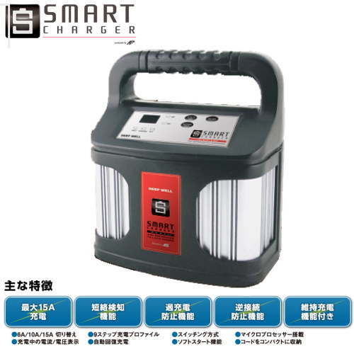 【台数限定】岡田商事 スマートチャージャーDW-15S バッテリーチャージャー ボイジャーバッテリー
