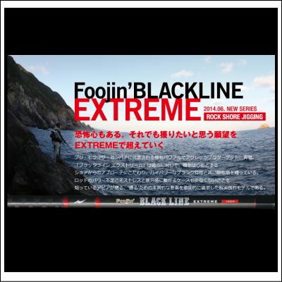 アピア フージン ブラックライン エクストリーム BLACK LINE EXTREME 100H
