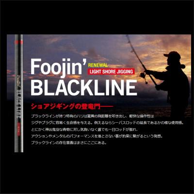 【代引き不可】 アピア フージン ブラックライン 96MH 96MH BLACK LINE 96MH LINE 96MH, 白鷹町:f156f5d6 --- canoncity.azurewebsites.net