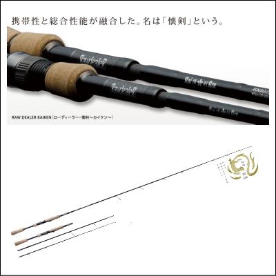 【 ウィップラッシュファクトリー 】 ローディーラー カイケン RK607ML-S3 The Sneaking Izuna スニーキング・イズナ 懐剣
