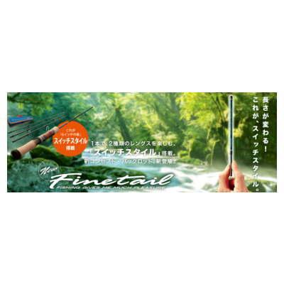 【メジャークラフト】 ファインテール FTX-50/565L トレッキング&トラベラーシリーズ