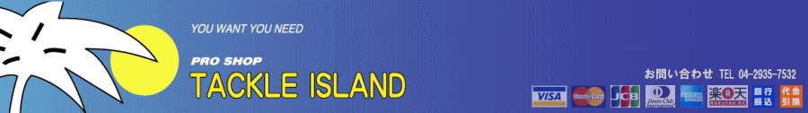 タックルアイランド:埼玉発、老舗バスプロショップ「タックルアイランド」