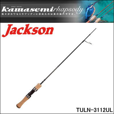 JACKSON ジャクソン カワセミラプソディー Kawasemi rhapsody TULN-3112UL【渓流2015モデル】