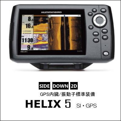 ハミンバード ヘリックス5 SI・GPS HUMMINBIRD HELIX