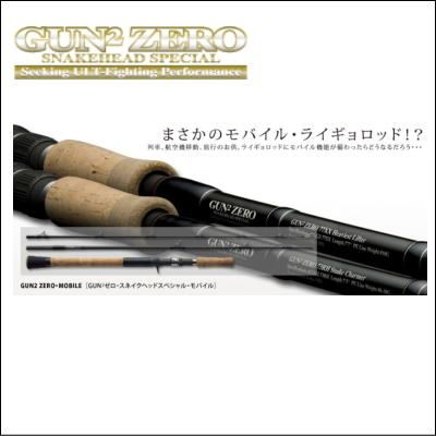 バレーヒル  GUN2 ZERO・MOBILE ガンガンゼロ GGZ-74HH3 トライナルバウンサー