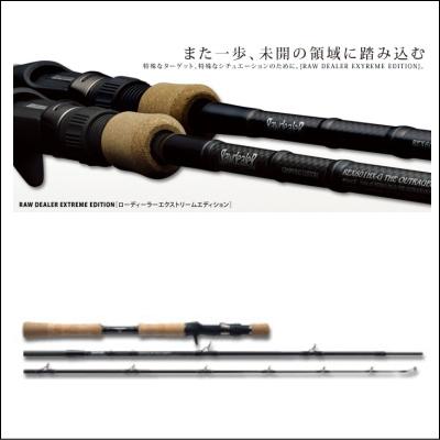 【ウィップラッシュファクトリー】 ローディーラー エクストリームエディション REX605HX-T スカウトNアサルト