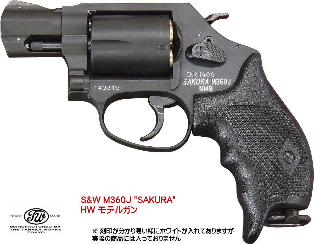 タナカ S&W M360J