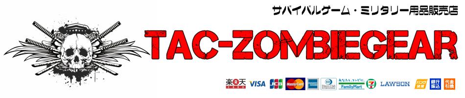 TAC-ZombieGear:日本未発売商品など珍しいアイテムを取り扱い中です ・女性用品取扱い