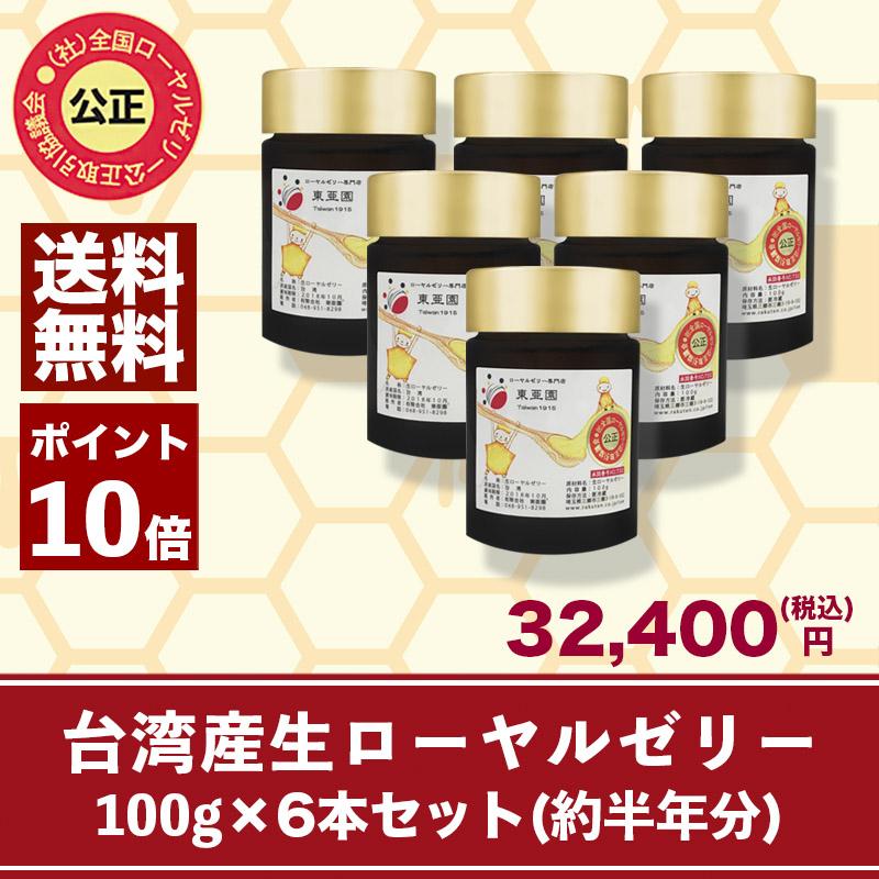 台湾産生ローヤルゼリー100g×6本(約半年分)期間限定ポイント10倍、選べるプレゼント【あす楽対応】