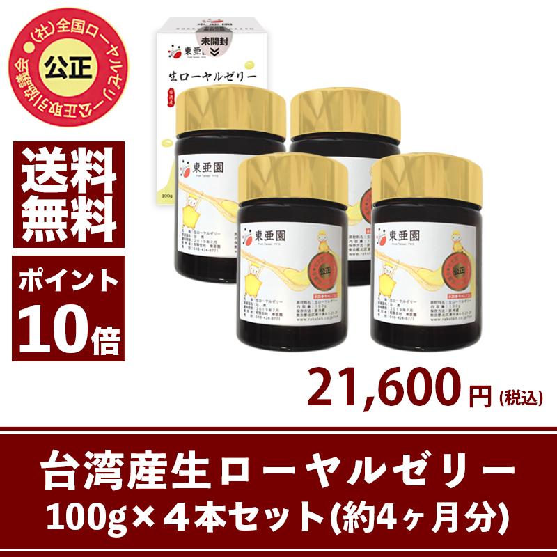 健康寿命 を延ばす 卸売り 台湾産生ローヤルゼリー100g×4本 あす楽対応 贈答品 約4ヶ月 期間限定ポイント10倍
